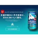 Georgia Emerald Mountain Japan Highlights Colombian Coffee Growers' Work in Ad Campaign