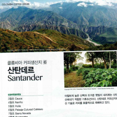 South Korea's Monthly Coffee Magazine Publicizes Regional Origins of Colombian Coffee